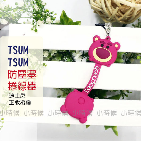 ☆小時候創意屋☆ 迪士尼 正版授權 熊抱哥 TSUM TSUM 防塵塞 捲線器 吊飾 收線器 集線器 手機配件