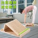 拉筋板拉筋板康復拉筋凳家用斜踏板小腿拉伸器健身實木拉筋神器瘦拉筋器 小山好物