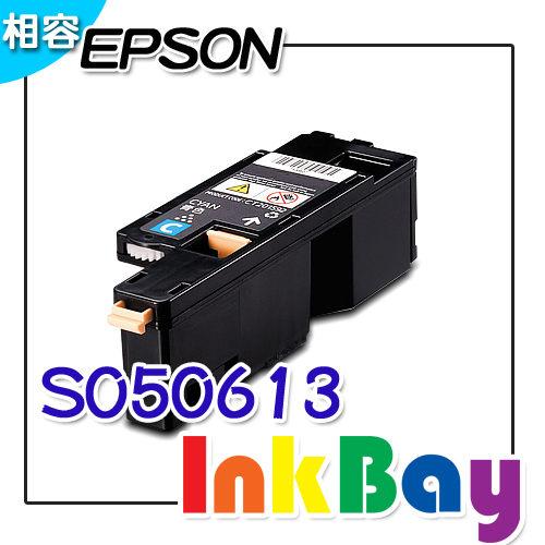 EPSON S050613 相容碳粉匣(藍色) 【適用機型】C1700/C1750N/C1750W/CX17NF /另有S050611/S050612/S050613/S050614