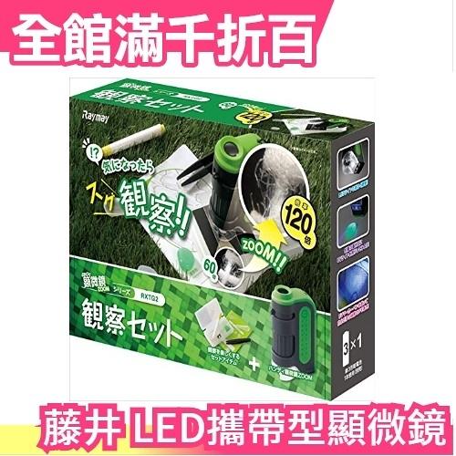 藤井 顯微鏡觀察工具套組 LED攜帶型 ZOOM 60倍~120倍 RXTG2 作業教學昆蟲花卉觀察【小福部屋】