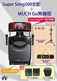 Super Song500全配+CPA-900E MUCH GO無線音效組合 贈MUCH GO專用電池+防塵套