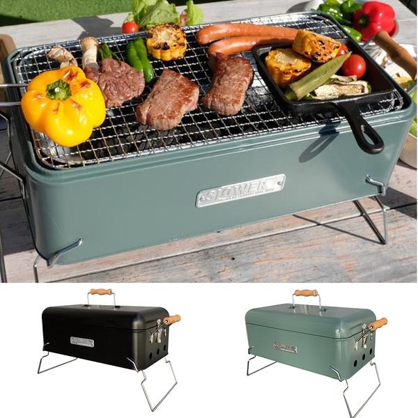 [預購]日本SLOWER便攜式長型BBQ木炭烤肉架(爐) 兩色 *含蓋