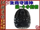 【吉祥開運坊】十二生肖守護神【黑曜石~鼠//守護神-千手觀音*1/項鍊】淨化/開光