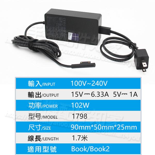 【102W 帶線充電器】微軟 Microsoft Surface Book 1/2 筆電/平板電腦/充電器/變壓器/旅充/商檢合格-ZW