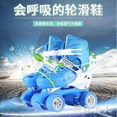 溜冰鞋 雙排旱冰鞋全套裝男兒童四輪初學者輪滑女孩滑冰鞋 df1745【極致男人】