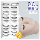 【美睫考試上課】練習用假睫毛(10對)2號0.6cm(80根) [53754]