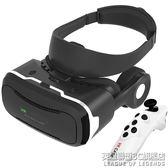 vr眼鏡一體機3d頭戴式ar智慧虛擬現實游戲機手機ps蘋果頭戴式vivo