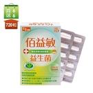 【常春樂活】佰益敏益生菌買6送6 半年份組(共720粒)
