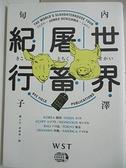 【書寶二手書T1/社會_HEB】世界屠畜紀行_內澤旬子