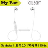 Sennheiser 聲海 CX150BT 白色 藍牙 耳道式 耳機 | My Ear耳機專門店