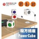創意多用型插座 PowerCube 魔方插座 USB 立方體插座 辦公室 插頭 (無延長線款)