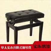 鋼琴凳 實木琴凳可升降鍵盤凳單人鋼琴升降凳子樂器通用 wy 快速出貨