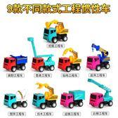 超大號慣性工程車套裝挖掘機推土機吊車攪拌車小汽車模型兒童玩具igo      唯伊時尚