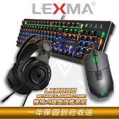 (送遊戲點數)LEXMA LX9000 火鳳凰電競三件組