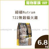 寵物家族-【輸入折扣碼P800享800元折扣】 紐頓Nutram-T22無穀貓火雞6.8kg