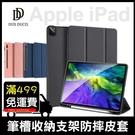 DOMO 筆槽支架皮套 休眠喚醒 iPad 10.2 Air4 Pro 10.5/10.9/11/12.9吋 側掀保護套