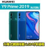 HUAWEI Y9 Prime 2019 贈側翻皮套+9H玻璃貼 6.59吋 4G/128G 智慧型手機 24期0利率 免運費