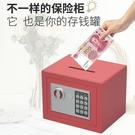 帝邦保險柜17家用小型入墻保險箱電子密碼迷你投幣存錢罐兒童禮物 全館免運
