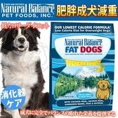 【培菓寵物48H出貨】NB》肥胖成犬減重調理配方犬糧-28lb/12.6kg