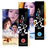 大陸劇 - 新倚天屠龍記DVD (全40集/8片裝/二盒) 鄧超/安以軒