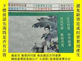 二手書博民逛書店《山海經罕見1988 3》特殊身份的女記者、女歌星復活之謎、有孩