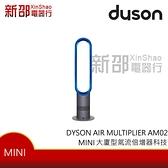 *~新家電錧~*【Dyson AM02 】大廈型氣流倍增器【實體店面】
