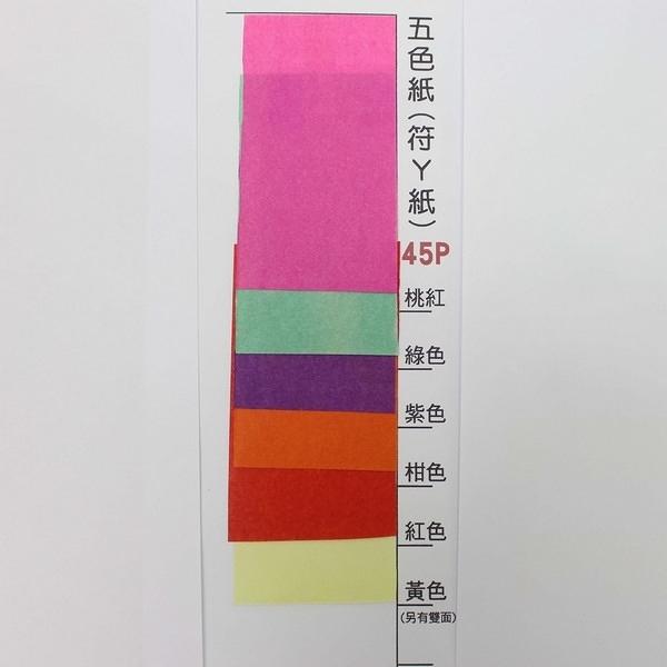 全開 符咒紙 五色紙 符Y紙 45磅/一包50張入{促20} 符咒用符紙-新