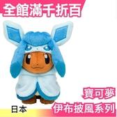 【冰伊布 冰精靈】空運 日本 神奇寶貝 寶可夢 娃娃 口袋妖怪【小福部屋】