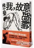 我,故意跑輸:當自己心中的第一名,作家褚士瑩和流浪醫生小杰,寫給15、20、30