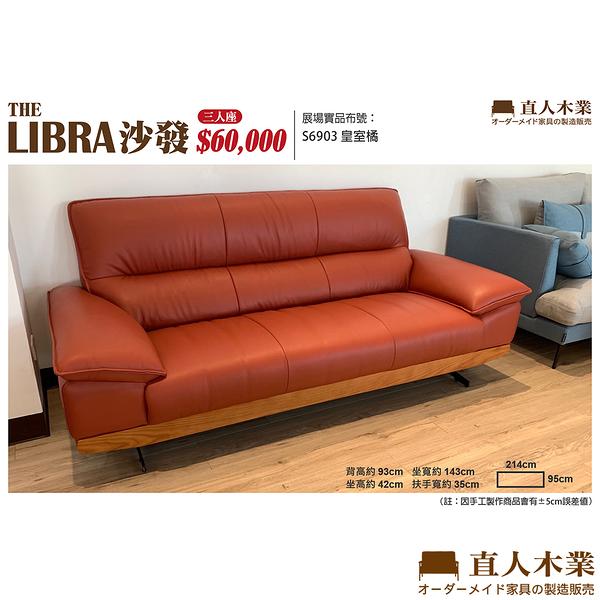 日本直人木業-THE LIBRA系列 保固三年/高品質/可訂製設計師沙發(3人)