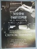 【書寶二手書T6/哲學_GHI】30堂帶來幸福的思辨課_琳達.艾爾德、理察.保羅