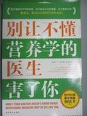 【書寶二手書T8/養生_ZJU】別讓不懂營養學的醫生害了你_雷‧D‧斯全德