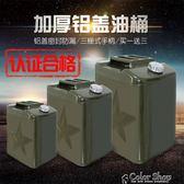 汽油桶氣油罐摩托車汽車備用郵箱手提式鐵桶鐵汽油桶 color shop  YXS