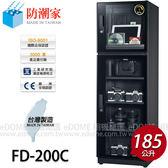 防潮家 FD-200C 經典時尚款 185公升電子防潮箱 好禮三選二 (0利率)  保固五年 台灣製造 D-200C 改款