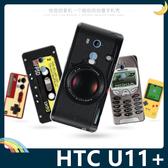 HTC U11+ 復古偽裝保護套 軟殼 懷舊彩繪 計算機 鍵盤 錄音帶 矽膠套 手機套 手機殼