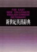 (二手書)新世紀英漢辭典(32K)