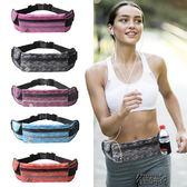 運動腰包男女戶外跑步健身裝備多功能防水隱形小腰帶包水壺手機包  可可鞋櫃