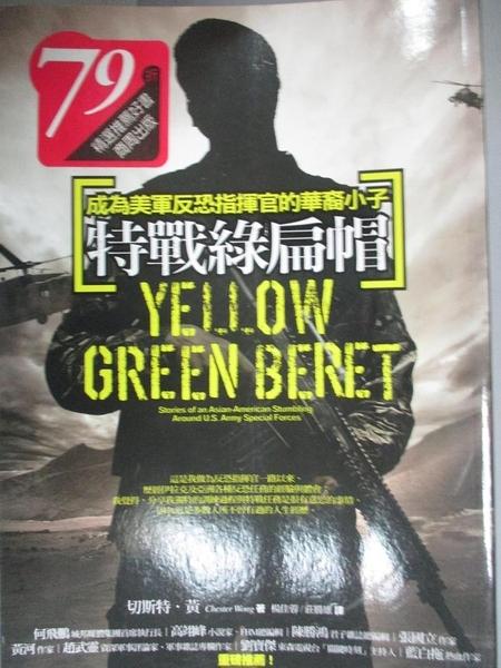 【書寶二手書T2/軍事_FVA】特戰綠扁帽-成為美軍反恐指揮官的華裔小子_切斯特黃