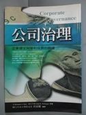 【書寶二手書T6/財經企管_JFU】公司治理-企業健全與營利成長的關鍵_Kenneth A.Kim