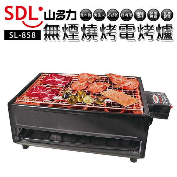【SDL 山多力】✰烤肉的好幫手台灣製造電煎烤爐(SL-858)