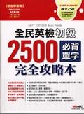 二手書博民逛書店《全民英檢初級2500必背單字完全攻略本》 R2Y ISBN:9570313897