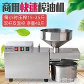 榨油機 靚太中型商用榨油機全自動冷熱榨工業級電動不銹鋼榨油機S9 MKS生活主義