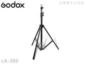 EGE 一番購】GODOX【LA-300 氣壓式】300cm 鋁腳燈架 棚燈架【公司貨】
