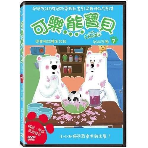 可樂熊寶貝7 我的志願 DVD(購潮8)