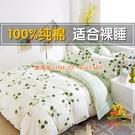 雙人床罩被套組純棉四件套100全棉床單被...
