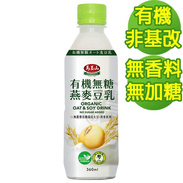 【馬玉山】有機無糖燕麥豆乳360ml