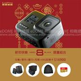 GoPro HERO 8 Black 黑 黑色 過年套組 (24期0利率 台閔公司貨) 運動攝影機 防水 語音控制 支援4K60P