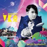 V.K克 光 無盡墜落的美麗 十周年紀念演奏專輯 CD 免運 (購潮8)