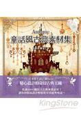 Antique童話風古典素材集(附DVD)