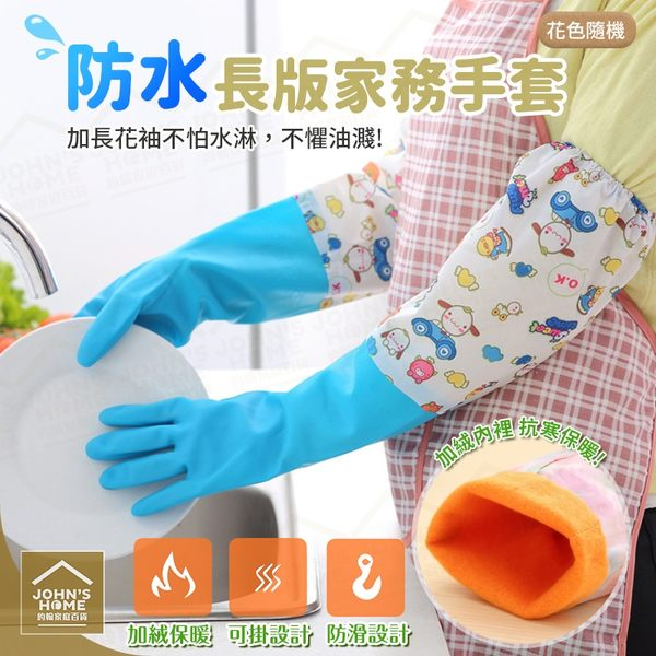 防水長版加絨家務手套 橡膠手套 膠皮手套 乳膠接袖塑膠手套 花色隨機【ZA0105】《約翰家庭百貨